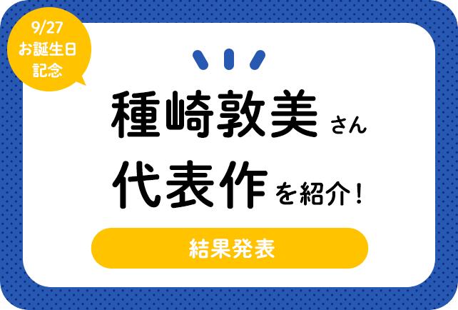 声優・種﨑敦美さん、アニメキャラクター代表作まとめ(2020年版)