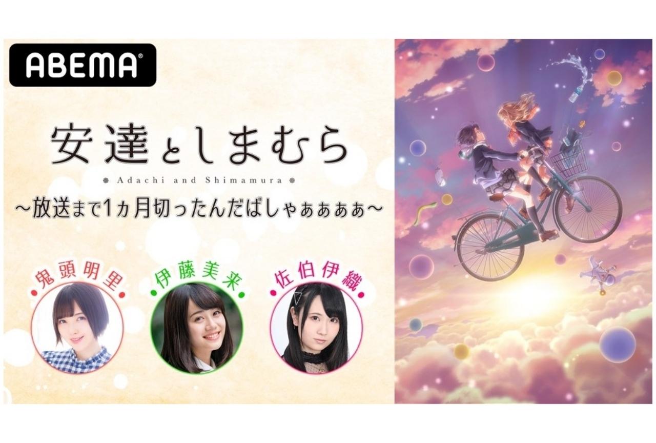 秋アニメ『安達としまむら』特別番組に鬼頭明里、伊藤美来ら声優出演