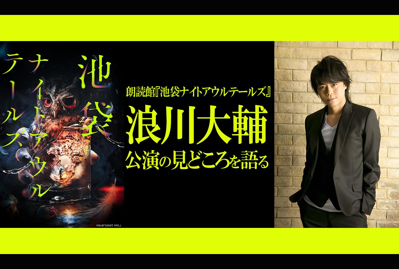 浪川大輔がプロデュースに関わる&出演の朗読館『池袋ナイトアウルテールズ』、見どころを浪川さん自身が紹介