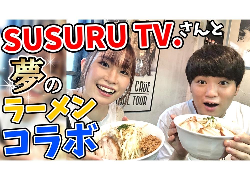 声優・アーティストの鈴木みのり、YouTube企画で「SUSURU TV.」とコラボ!