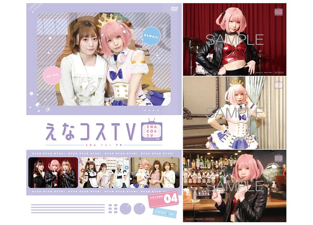 人気コスプレイヤー・えなこの『えなコスTV』DVD第4巻よりジャケ写解禁!