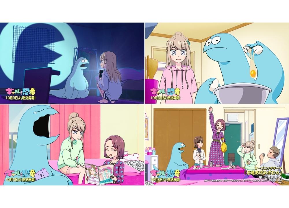 『ギャルと恐竜』新作映像によるアニメ版PV第2弾公開!