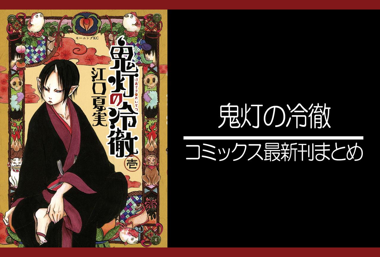 鬼灯の冷徹|漫画最新刊(次は31巻)発売日まとめ