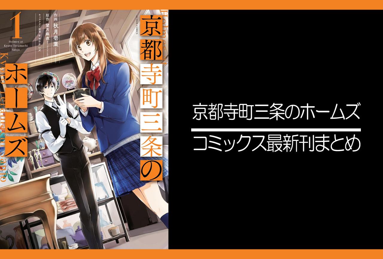 京都寺町三条のホームズ|漫画最新刊(次は7巻)発売日まとめ