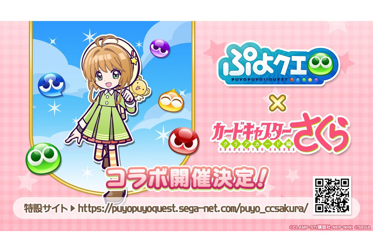 『ぷよクエ』公式生放送~秋の大収穫スペシャル2020~速報