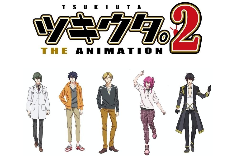 秋アニメ『ツキアニ。2』蒼井翔太らが演じるゲストキャラ発表