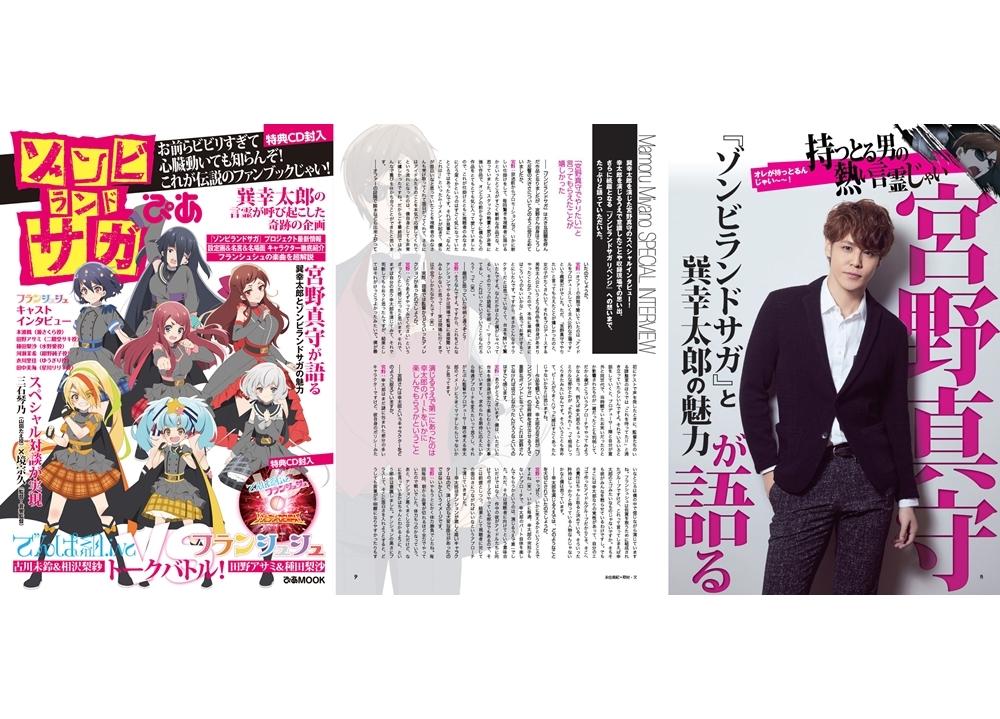 『ゾンビランドサガぴあ』本日発売&気になる中面を大公開!