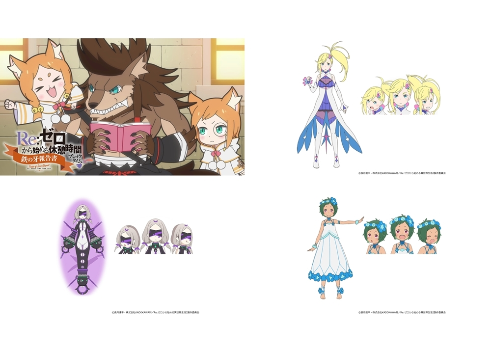 夏アニメ『リゼロ』第2期、ミニアニメ第9話がYouTubeプレミア公開決定!