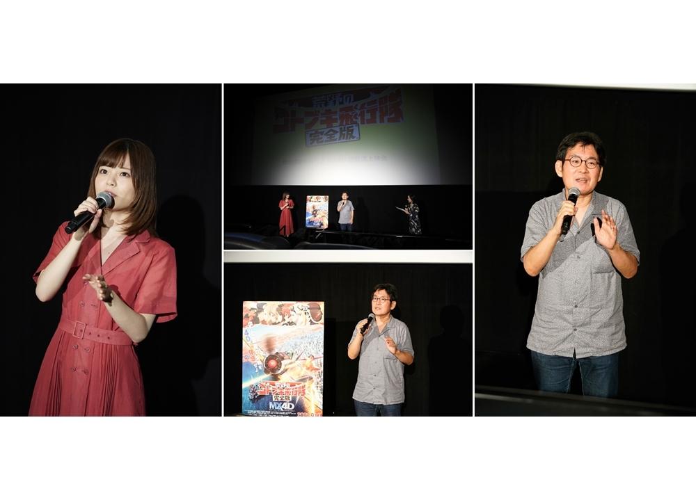 『荒野のコトブキ飛行隊 完全版』声優・鈴代紗弓と水島努監督がMX4D版最速上映会の舞台挨拶を実施!