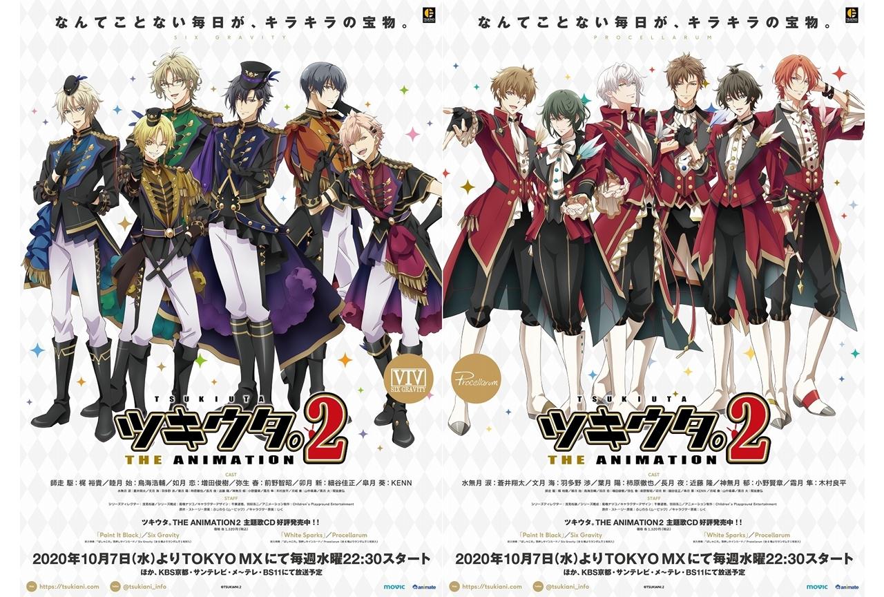秋アニメ『ツキアニ 2』放送開始記念キャンペーンがアニメイトで開催