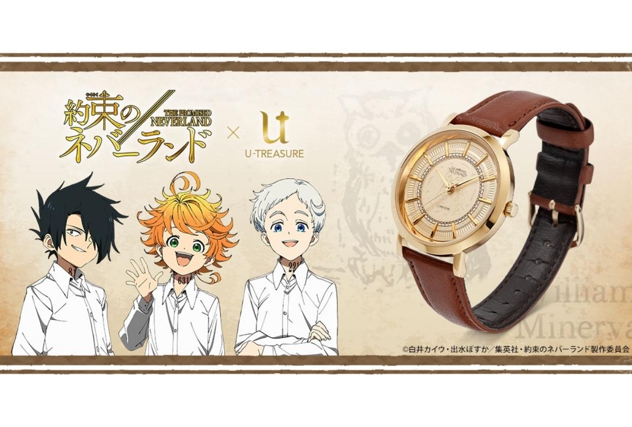 『約束のネバーランド』腕時計がアニメイト通販に登場!