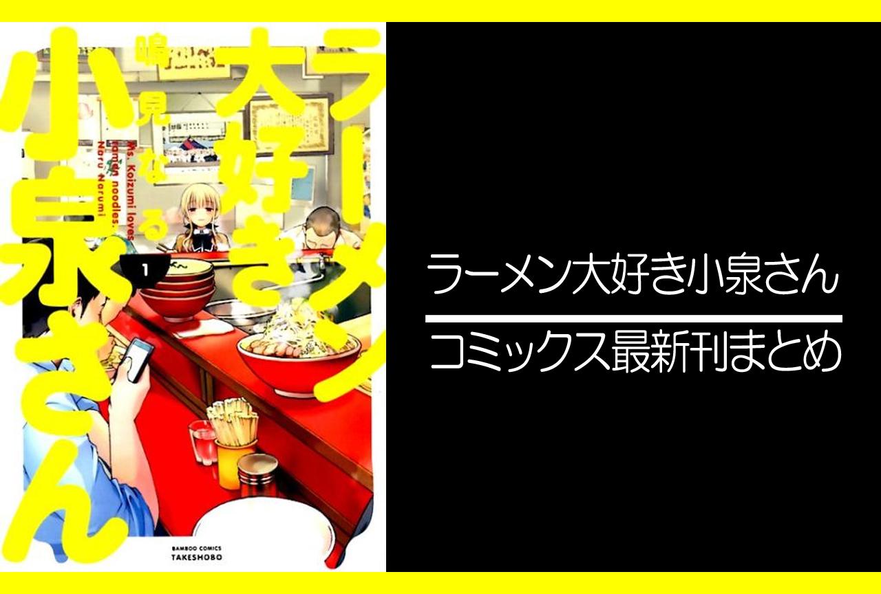 ラーメン大好き小泉さん|漫画最新刊(次は10巻)発売日まとめ