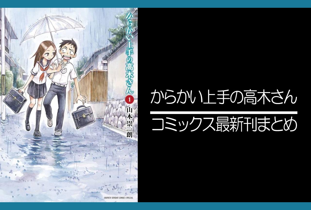 からかい上手の高木さん|漫画最新刊(次は15巻)発売日まとめ