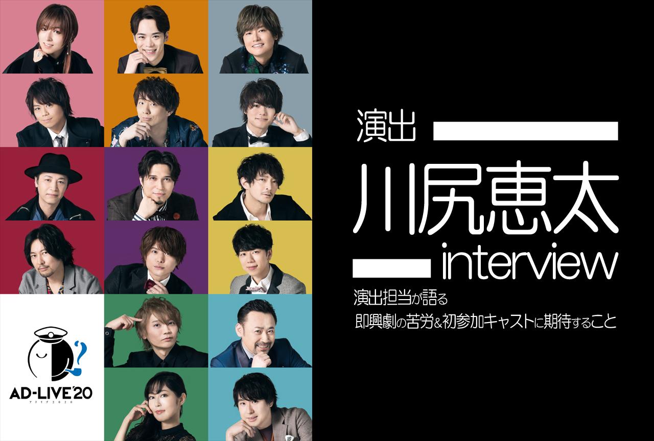 「AD-LIVE 2020」演出・川尻恵太インタビュー