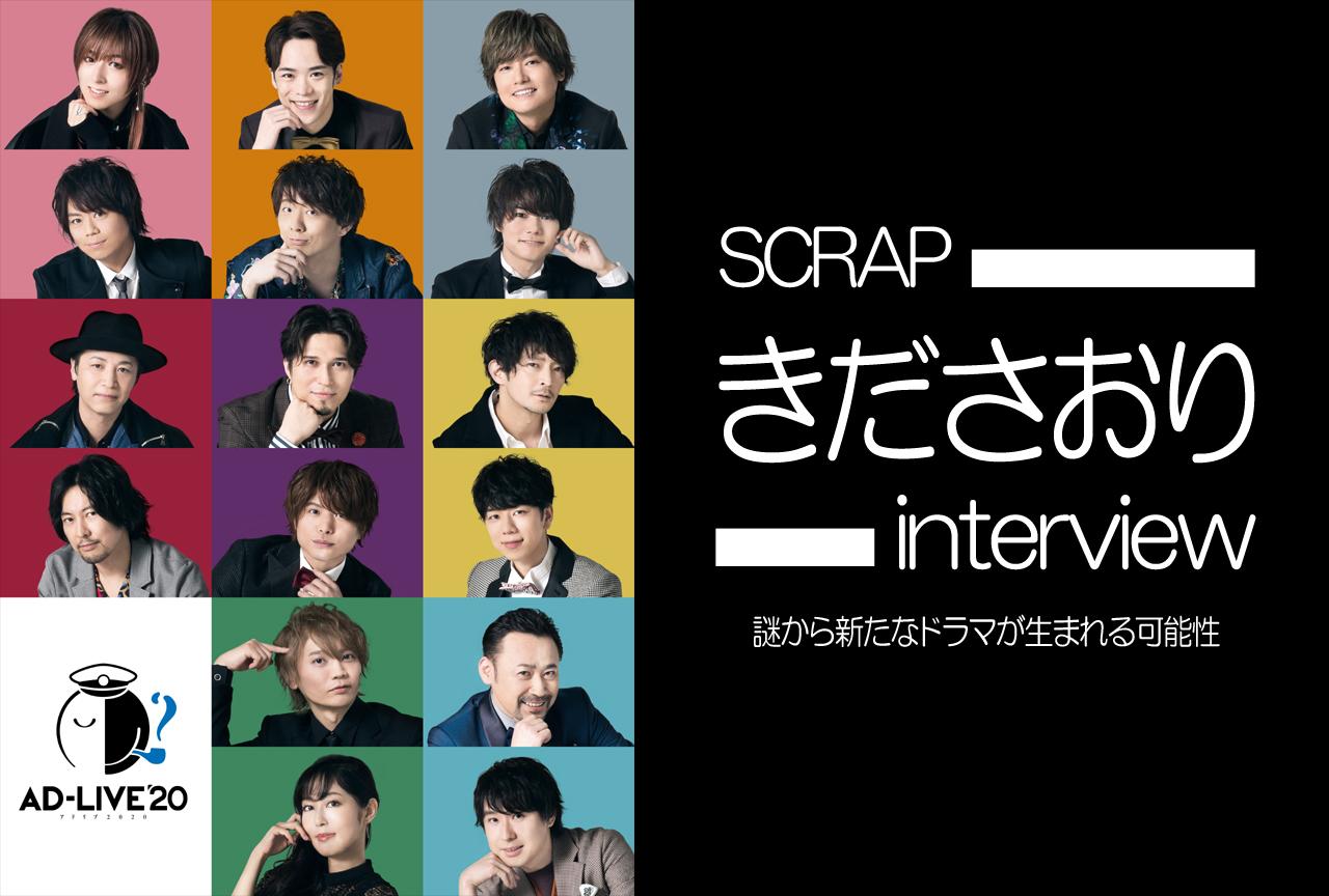 「AD-LIVE 2020」SCRAPきださおりインタビュー