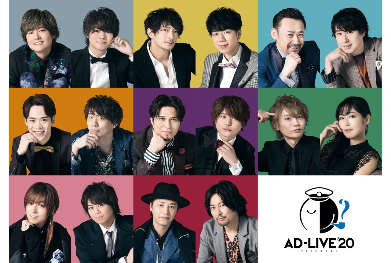 「AD-LIVE 2020」BD全8巻発売!アニメイトの各特典紹介