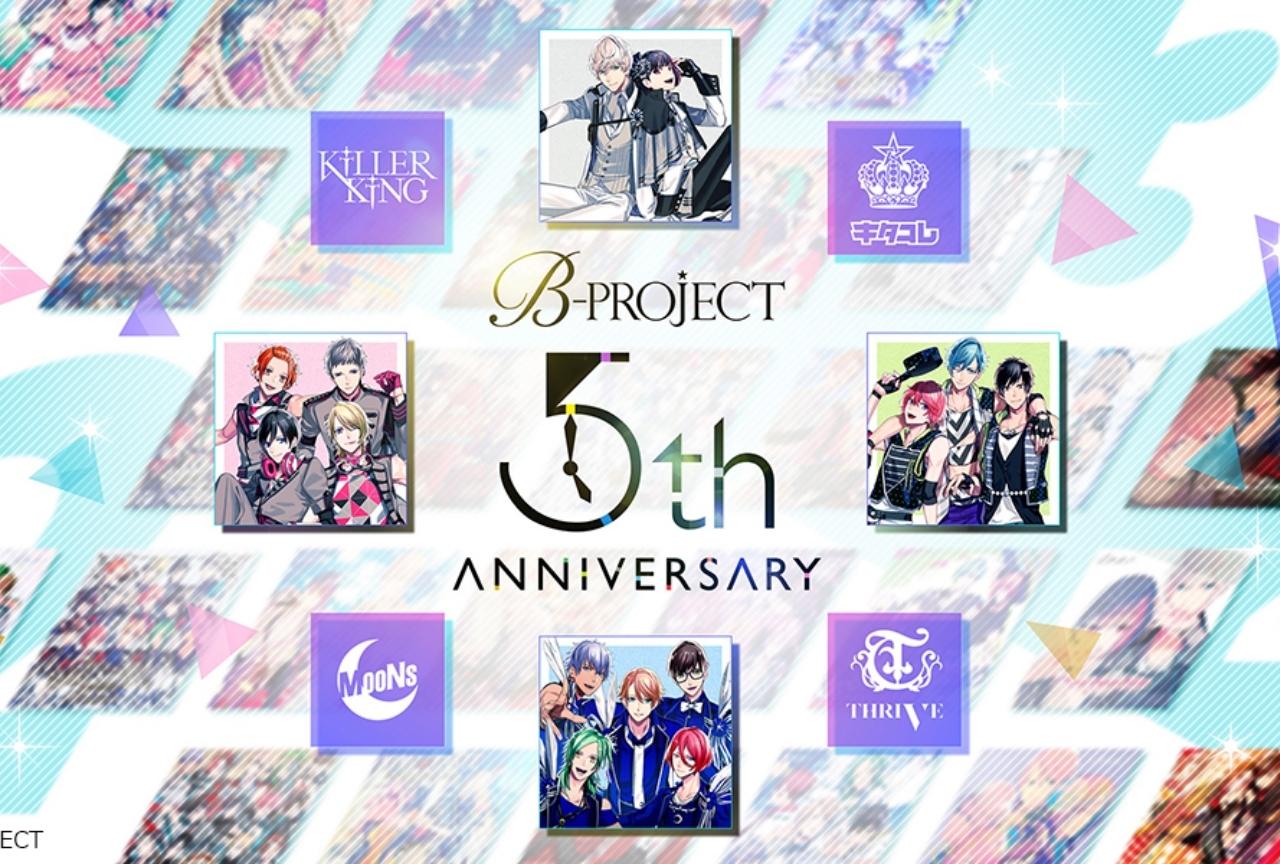 『Bプロ』5周年を迎え8つのスペシャル企画を発表!