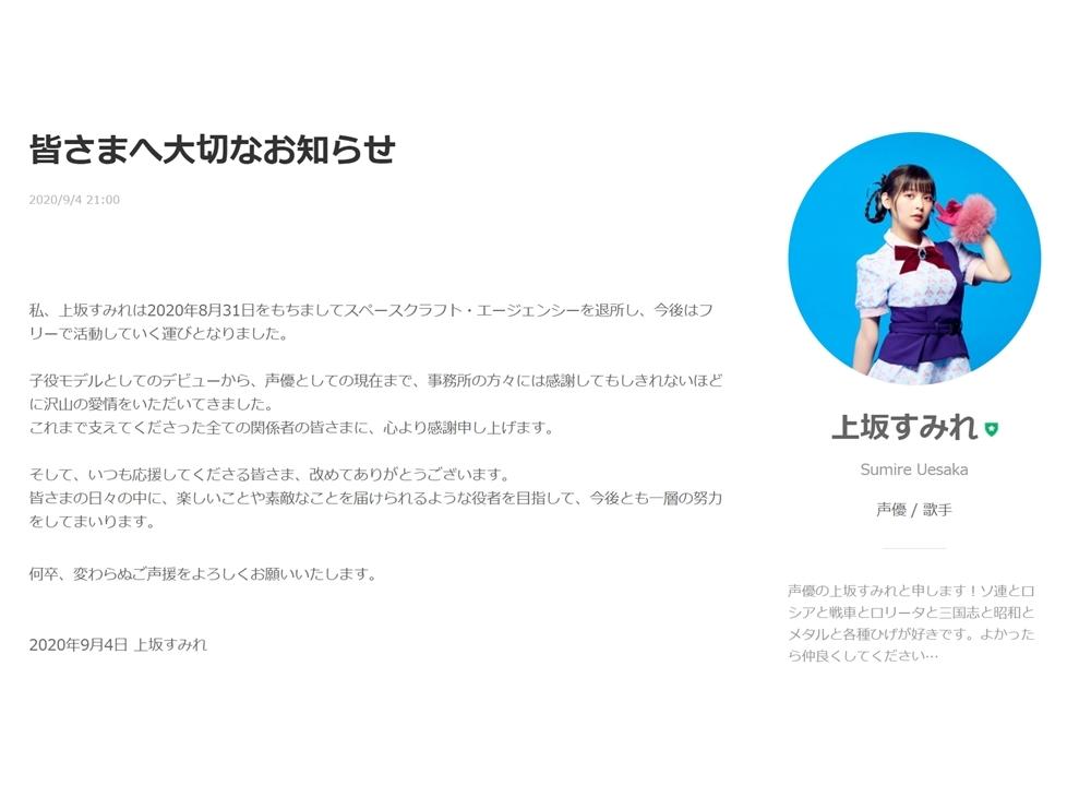声優・上坂すみれが所属事務所を退所。今後はフリーとして活動