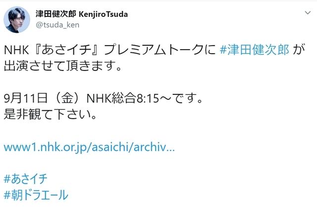 ▲津田さんの公式ツイッターより