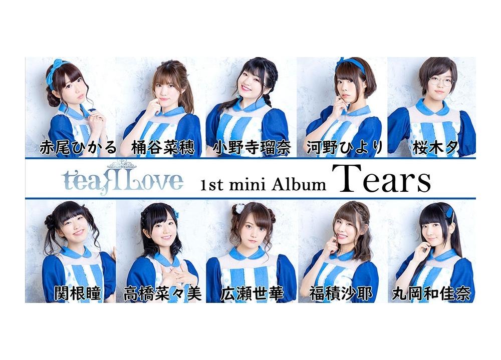 声優ユニット「teaRLove」1stミニアルバム『Tears』が10/28発売決定!