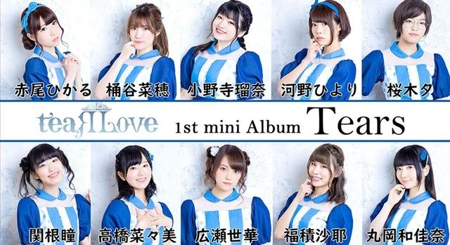 若手女性声優ユニット「teaRLove」1stミニアルバム『Tears』が10/28発売決定!-1