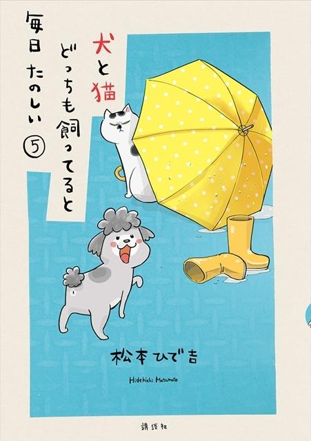秋アニメ『犬と猫どっちも飼ってると毎日たのしい』10/2放送決定! 主題歌は大橋彩香さんが担当、声優の花澤香菜さん・杉田智和さん・金澤まいさんからのコメントも到着-10