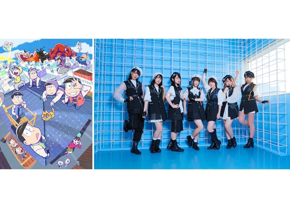 秋アニメ『おそ松さん』第3期OPテーマはA応Pが担当