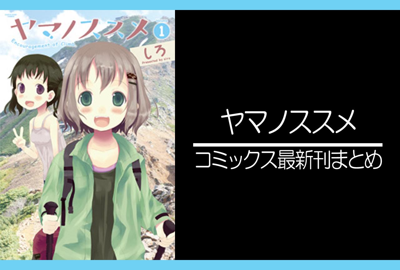 ヤマノススメ|漫画最新刊(次は20巻)発売日まとめ