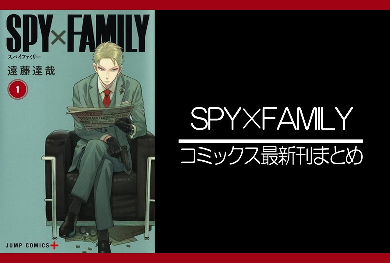 SPY×FAMILY|漫画最新刊(次は6巻)発売日まとめ