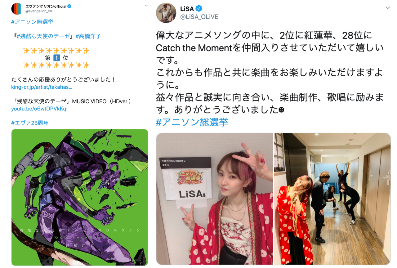 「アニソン総選挙」LiSAさんら歌手、アニメ公式、声優のツイートまとめ