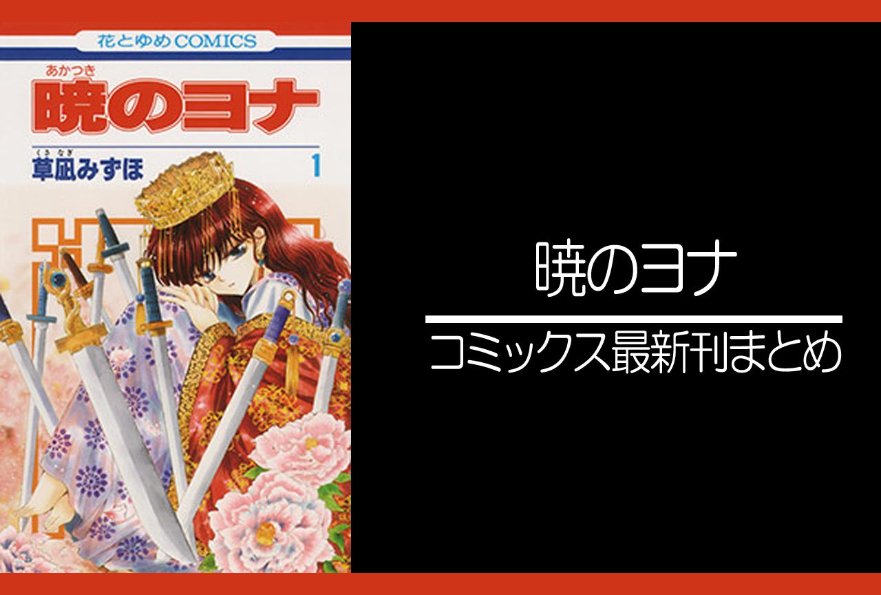 暁のヨナ|漫画最新刊(次は36巻)発売日まとめ