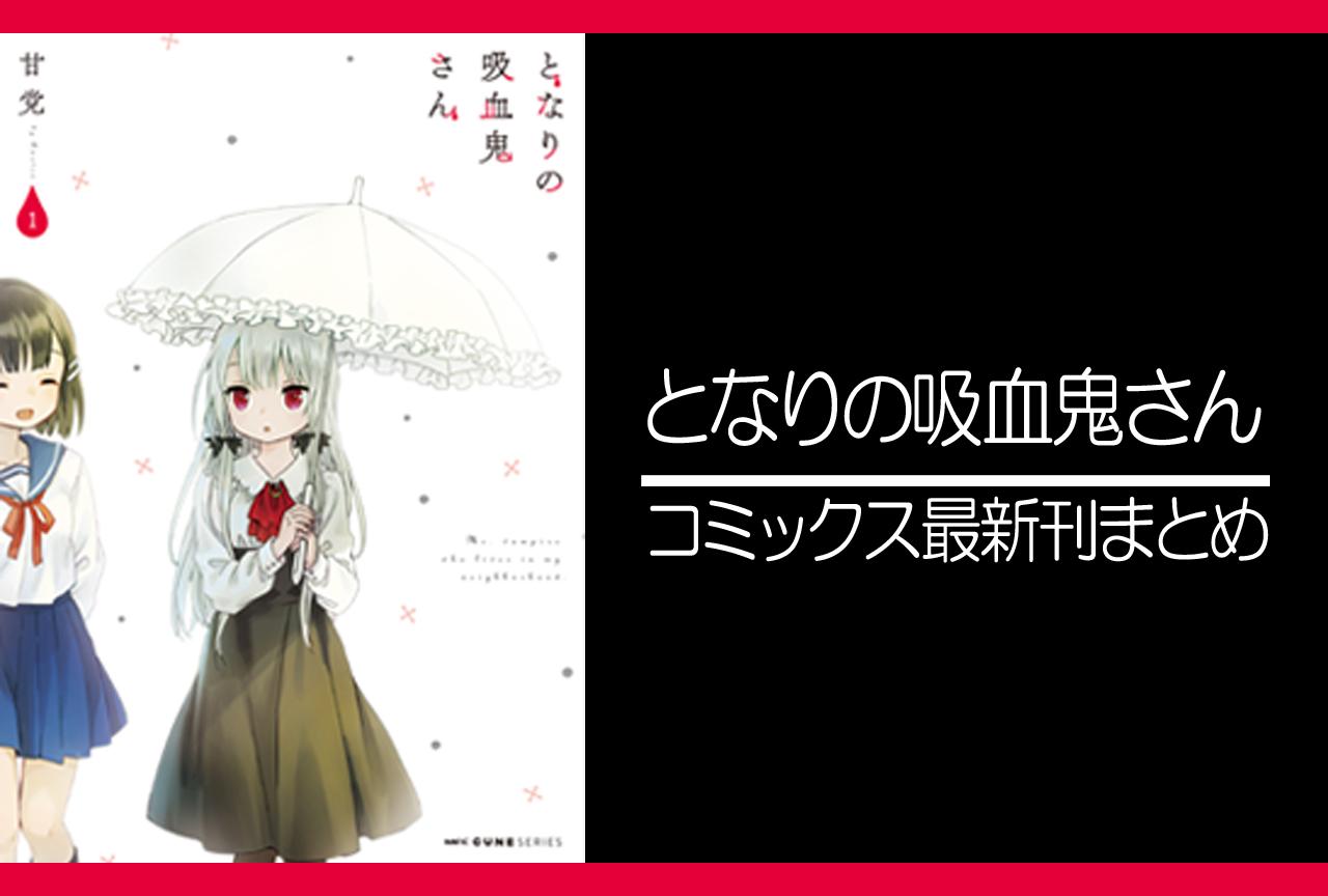 となりの吸血鬼さん|漫画最新刊(次は8巻)発売日まとめ