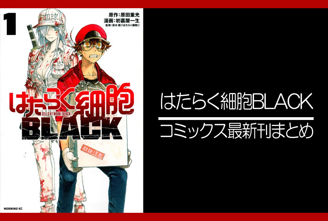 はたらく細胞BLACK|漫画最新刊(次は7巻)発売日まとめ