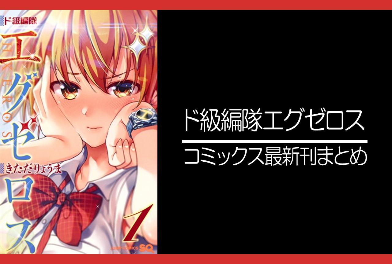ド級編隊エグゼロス|漫画最新刊(次は11巻)発売日まとめ