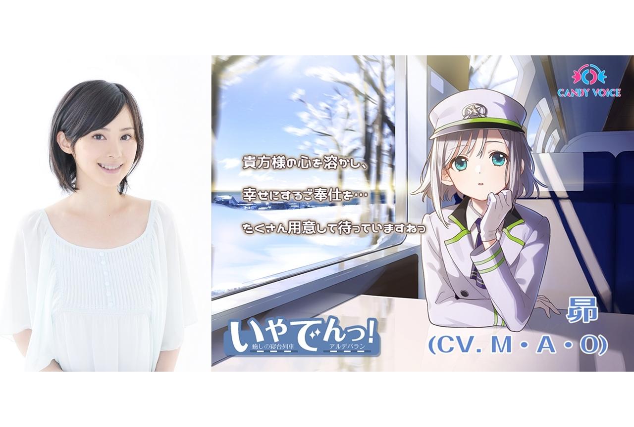声優のM・A・O、鉄道×ASMR音声作品に出演!