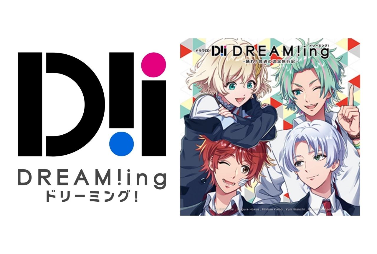 9月30日発売の『ドリーミング!』ドラマCD試聴会をニコ生で開催
