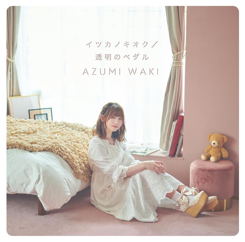 声優・和氣あず未さんの3rdシングル「イツカノキオク/透明のペダル」より、ジャケットと「イツカノキオク」のMVが公開!