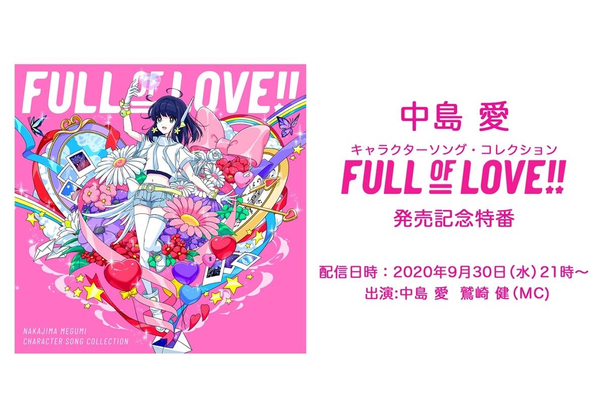 中島愛のキャラソン・コレクション発売記念生配信が開催