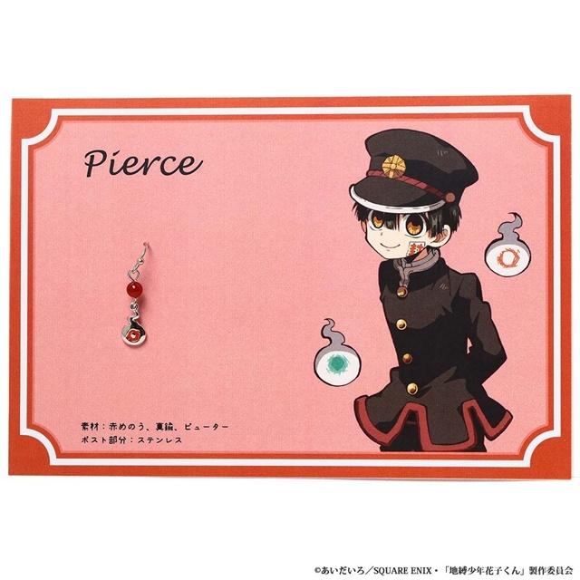 TVアニメ『地縛少年花子くん』より、キャラクターをイメージしたおしゃれで可愛い「ピアス&イヤリング」が登場!の画像-2