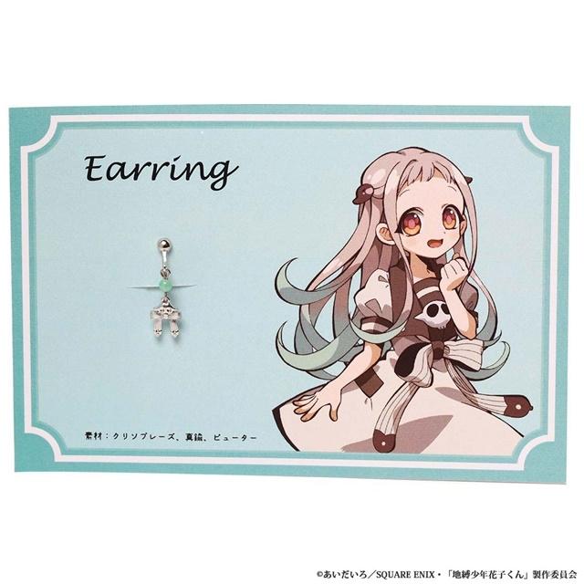 TVアニメ『地縛少年花子くん』より、キャラクターをイメージしたおしゃれで可愛い「ピアス&イヤリング」が登場!