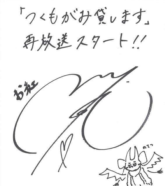 TVアニメ『つくもがみ貸します』9月30日よりNHK Eテレにて再放送決定! 声優の榎木淳弥さん・小松未可子さんから、コメントとお気に入りの「つくもがみ」イラスト入り直筆メッセージ到着