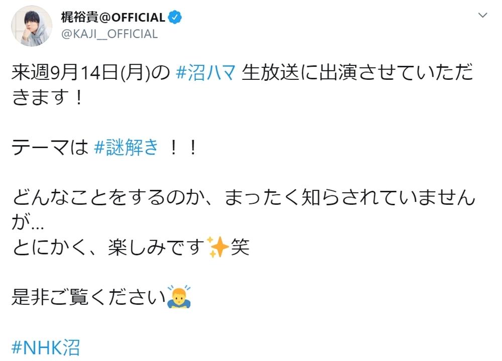 声優・梶裕貴、9/14放送のEテレ『沼にハマってきいてみた』に出演決定