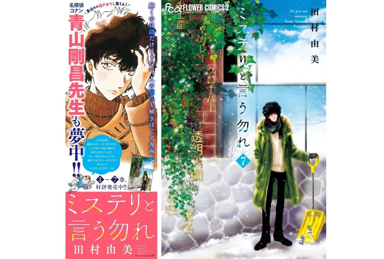 青山剛昌が注目する漫画『ミステリと言う勿れ』最新第7巻が発売