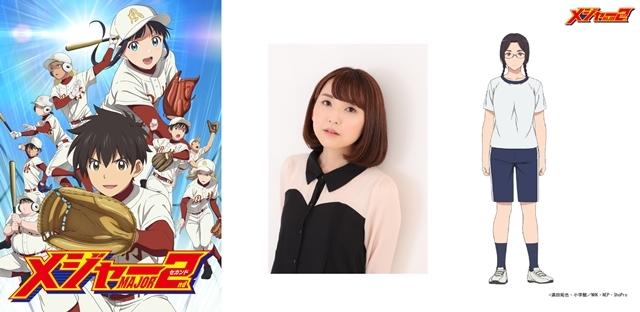 春アニメ『メジャーセカンド』第2シリーズ、追加声優に渡部紗弓さん! コメント到着、9月26日放送の第19話より登場