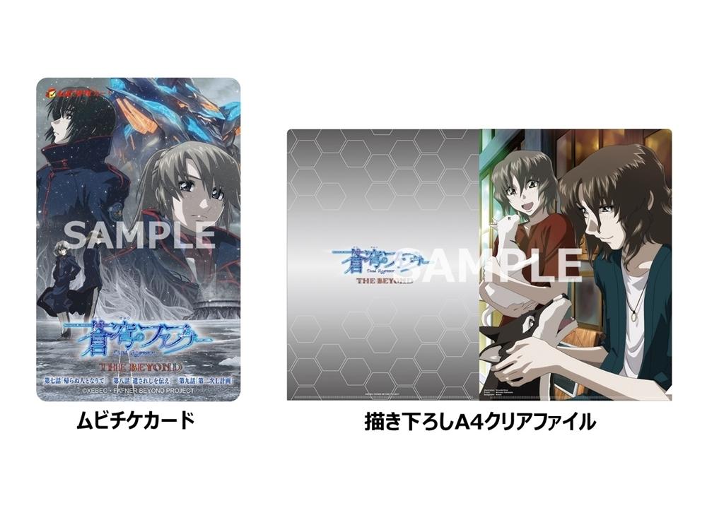 『蒼穹のファフナー THE BEYOND』最新話、ムビチケカード9/18発売決定