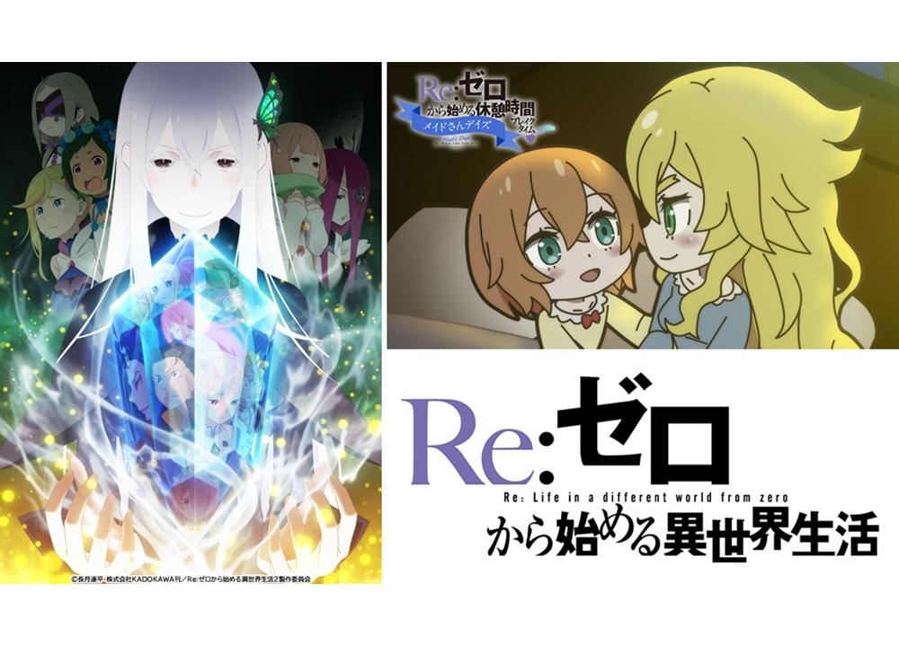 夏アニメ『リゼロ』第2期、ミニアニメ第10話がYouTubeプレミア公開決定!