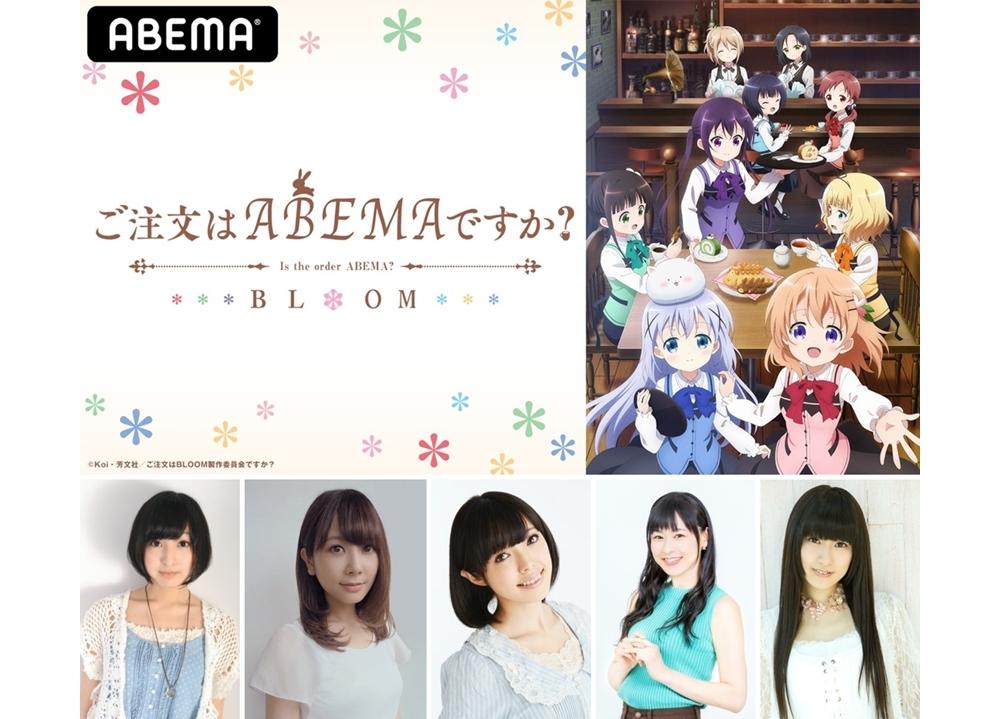 『ごちうさ』特番、声優の佐倉綾音ら出演で9/19にABEMA独占配信決定!