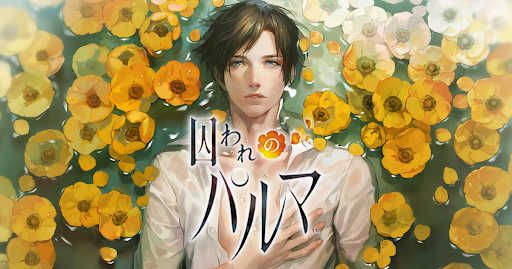 乙女ゲーム-3