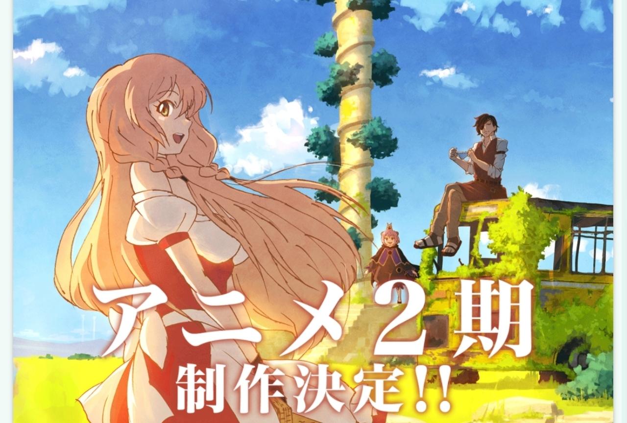 アニメ『おとなの防具屋さん』第2期制作決定!