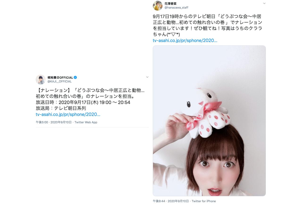 声優・梶裕貴&花澤香菜がテレ朝『どうぶつな会』ナレーションを担当